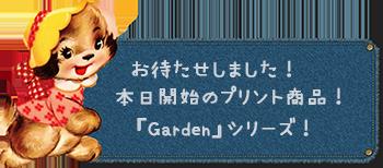 お待たせしました!本日開始のプリント商品!『Garden』シリーズ!
