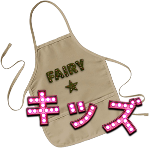 Garden Kids Apron Customize Version 子供用エプロン