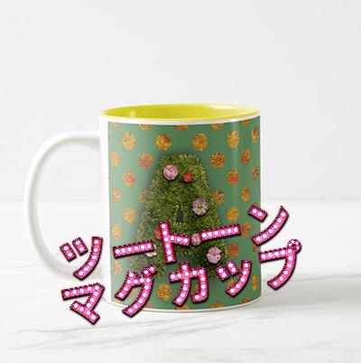 Garden Two-Tone Coloring Mug ツートーンマグカップ