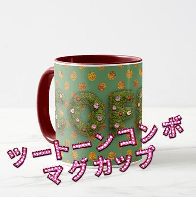 Garden Two-Tone Combo Mug マグカップ