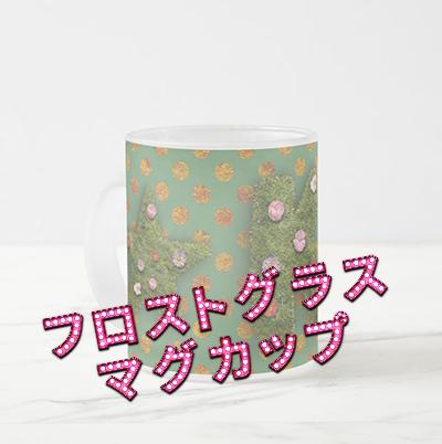 Garden Frost Glass Custom Mug フロストグラスマグカップ