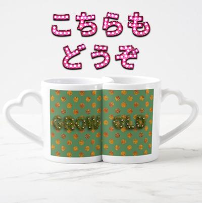 Garden Custom Lovers' Mug Set ペアカップ