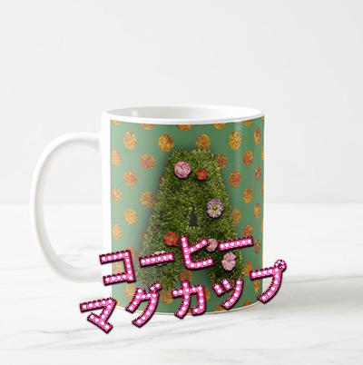 Garden  Classic Mug コーヒーマグカップ
