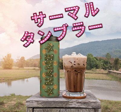 Garden Custom Thermal Tumbler タンブラー