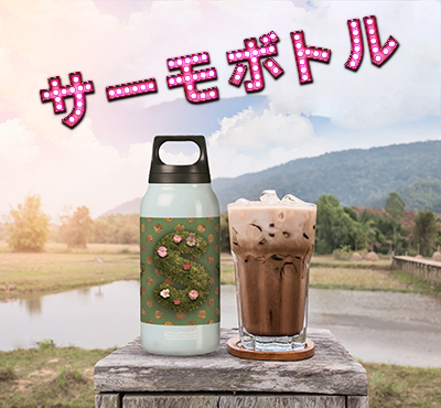 Garden Custom SIGG Thermo Bottle 断熱ウォーターボトル